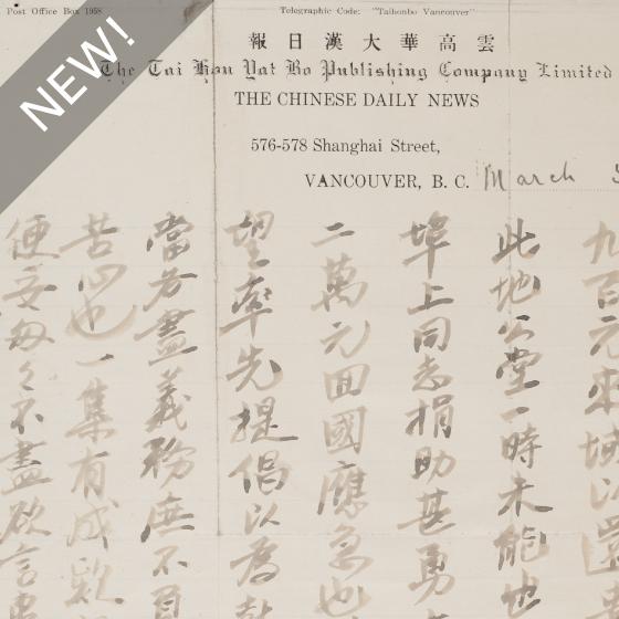 Sun Yat-sen Letter